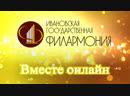 Музыкальные иллюстрации Георгия Свиридова к повести Александра Сергеевича Пушкина Метель