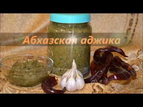 Абхазская аджика .