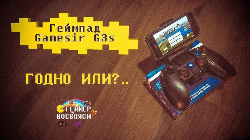 Распаковка, обзор и тест геймпада Gamesir G3s PC, android, iPhone iOS