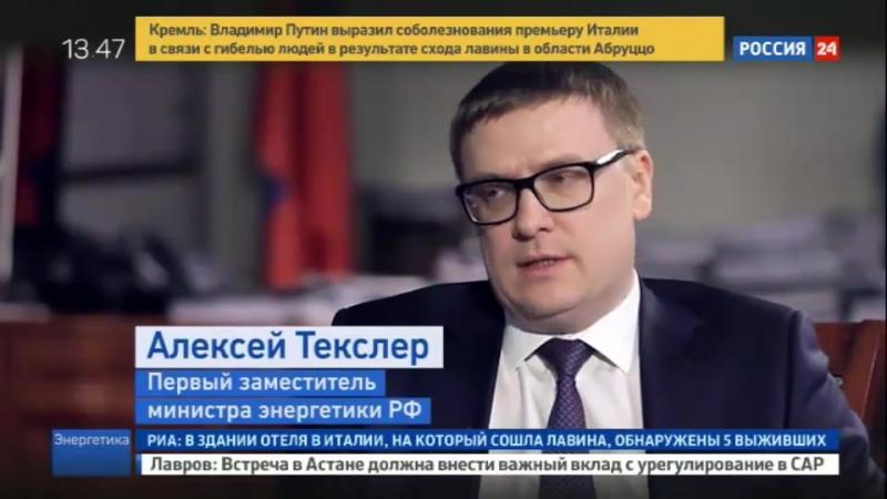 Алексей Текслер в интервью каналу «Россия 24» рассказал об основных параметрах Энергетической стратегии России до 2035 года