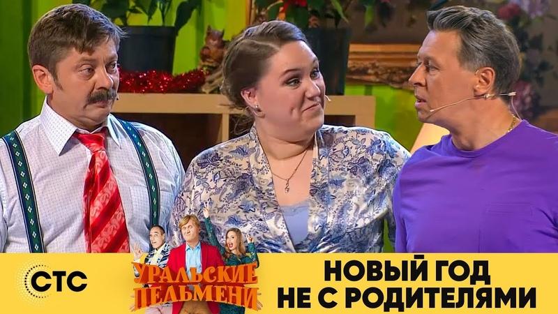 Новый год не с родителями Уральские пельмени 2018