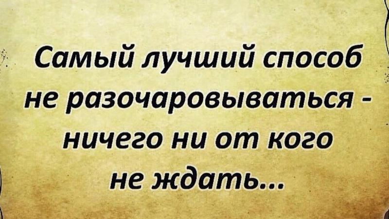 Мудрые цитаты ! (1)