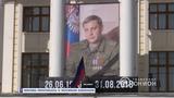 Специальный выпуск новостей. Прощание с Главой ДНР. 02.09.2018,