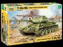 Танк Т-34/85 от Звезды (Старая модель)