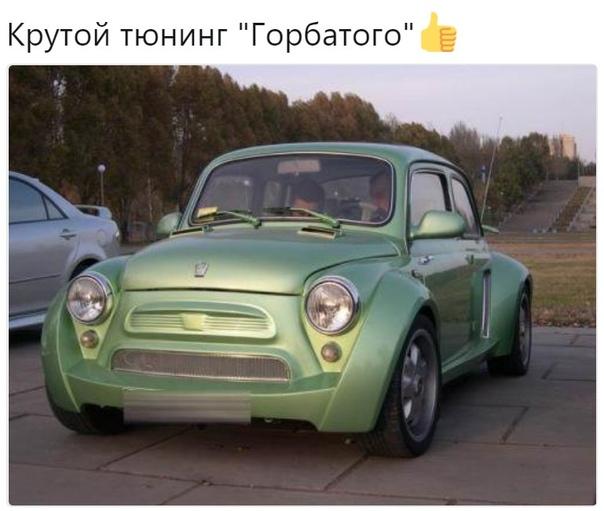 Запорожец в стиле «ретро»))