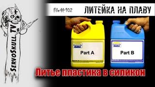 #102 - ЛИТЕЙКА НА ПЛАВУ - Литье пластика в силикон
