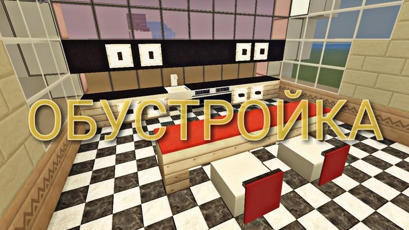 🏡 НУБ построил дом в Minecraft PE ч2 4