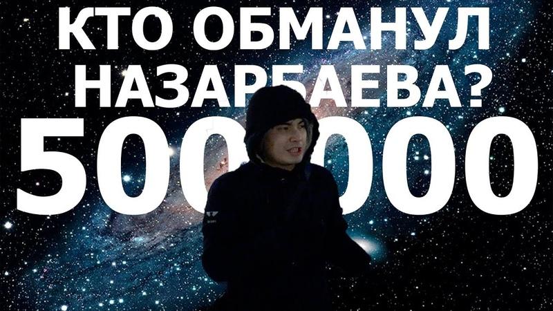 МНЕНИЕ ПРО 500 ТЫСЯЧ ТЕНГЕ