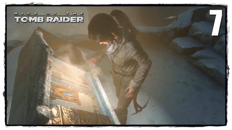 Rise of the Tomb Raider Прохождение 7 ГЛАЗ БОЖИЙ