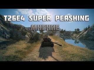World of Tanks T26E4 Super Pershing мнение