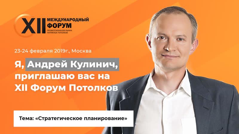 XII форум потолочников Видеоприглашение Андрей Кулинич НАПОР