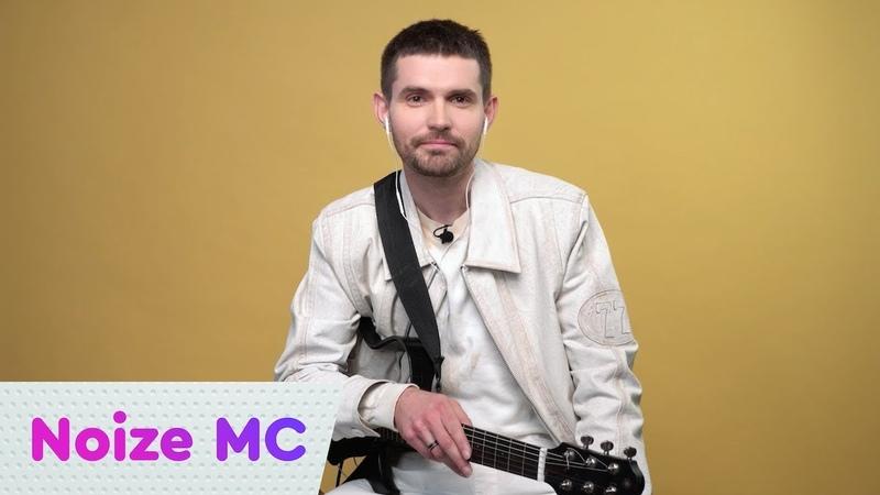 Noize MC – Diss Challenge Импровизация | On Air