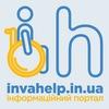 InvaHelp | Портал для людей з інвалідністю
