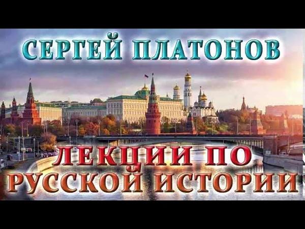СЕРГЕЙ ПЛАТОНОВ. ЛЕКЦИИ ПО РУССКОЙ ИСТОРИИ (01)