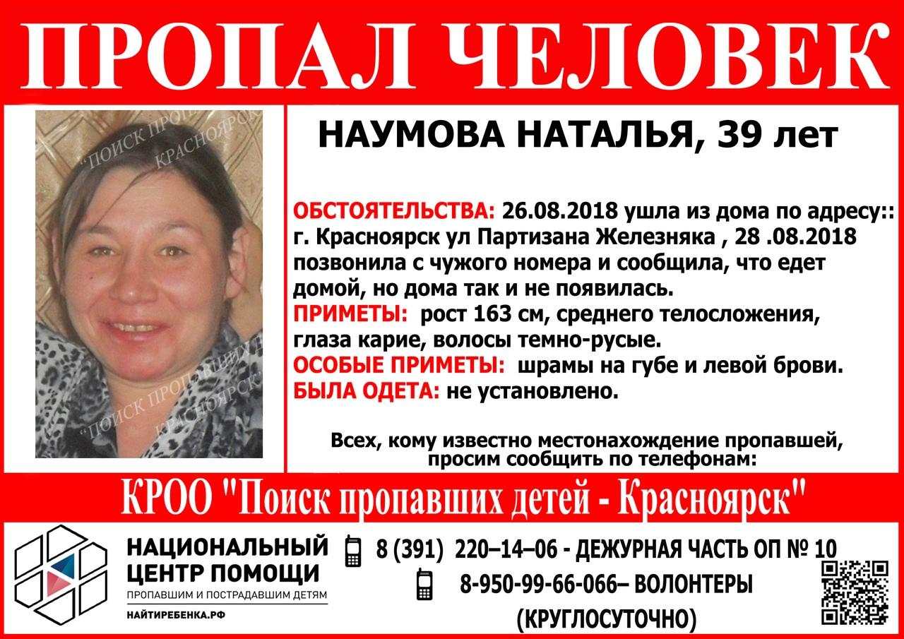 Красноярка без вести пропала после ссоры с супругом