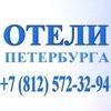ЛЕБЕДУШКА отели гостиницы Питера СПб Петербурга