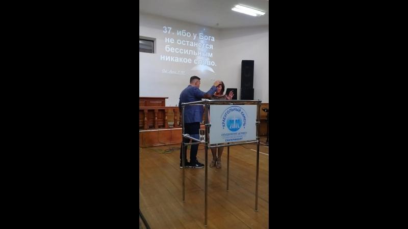 Ангелы ликуют! Пастор Владимир Осипов благославил Татьяну.