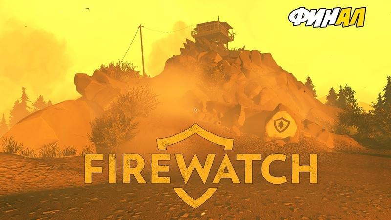Firewatch - ФИНАЛ