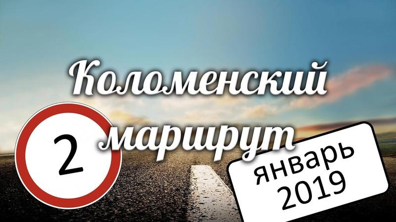 Экзаменационный маршрут Коломенского ГИБДД №2. Январь 2019.