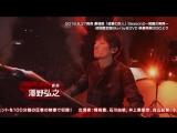 劇場版「進撃の巨人」Season2~覚醒の咆哮~ 初回限定版BDDVD 映像特典「Attack 音 体感2」PV