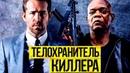 Телохранитель киллера(Боевик, комедия)2017