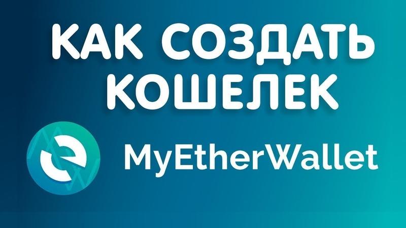 Инструкция по регистрации кошелька MEW (MyEtherWallet) » Freewka.com - Смотреть онлайн в хорощем качестве