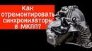 Супротек отзывы о коробке передач МКПП Восстановление работы синхронизаторов