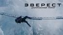 Эверест / Everest 2015