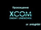 XCOM: Enemy Unknown (Серия 21 - Отчиуауиуаем в Чиуауа)
