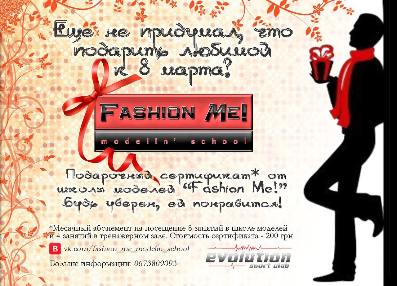 Весеннее предложение от школы моделей к 8 марта