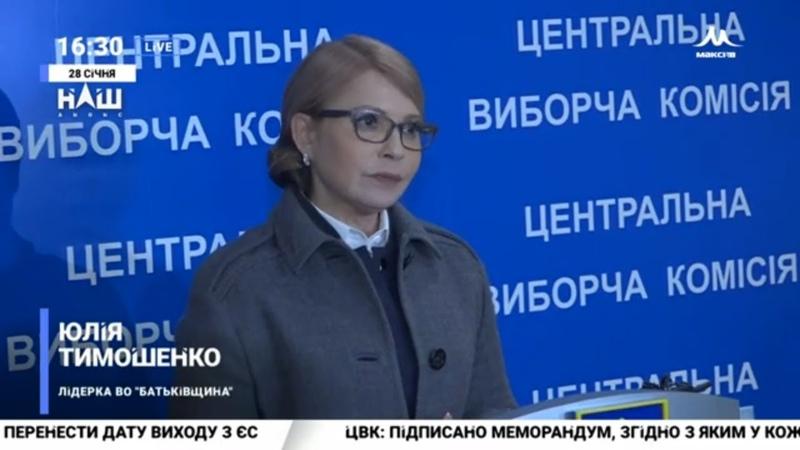 Тимошенко Чинний президент очолює корупційну мафію в Україні. НАШ 28.01.19