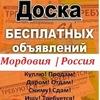 Объявления Мордовии  РОССИЯ  Барахолка Саранск