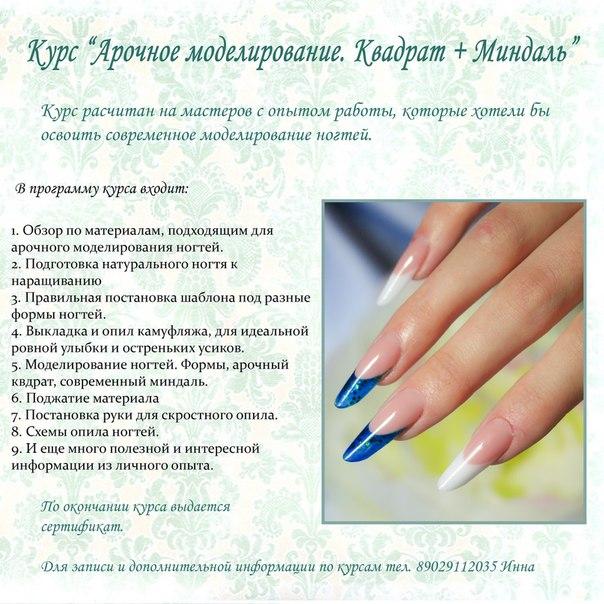Арочные ногти как сделать