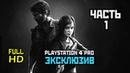 The Last Of Us Remastered Прохождение Без Комментариев Часть 1 Пролог PS4 PRO 1080p