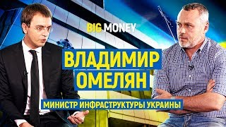 Владимир Омелян Министр Инфраструктуры Украины Про Hyperloop и дороги Big Money 29