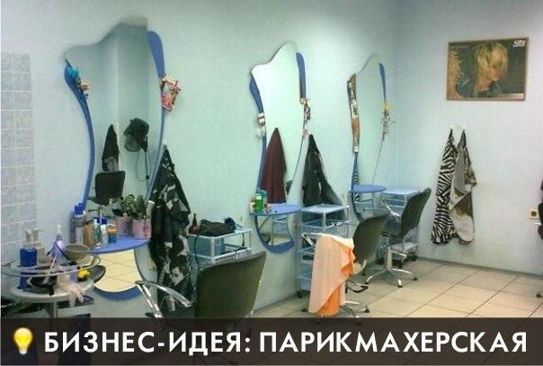 Бизнес-идея: ПарикмахерскаяПарикмахерские услуги являются одним из т