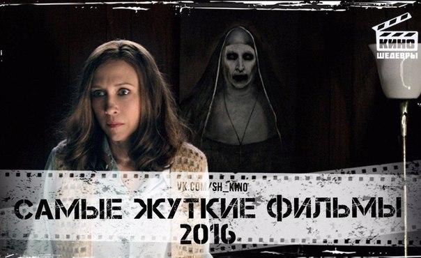 10 самых новых жутких фильмов ужасов 2016 года.