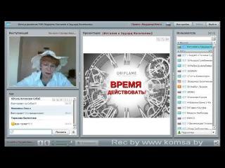 Вебинар Орифлейм 2 мая 2013г. Валентина Акопян.