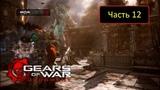 Gears of War Judgment Xbox 360 - Часть 12 - Район Монро