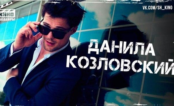 Подборка фильмов с взошедшей звездой российского кино, Данилой Козловским!