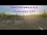 OMSI 2 Чистогорск, маршрут 117 (2)