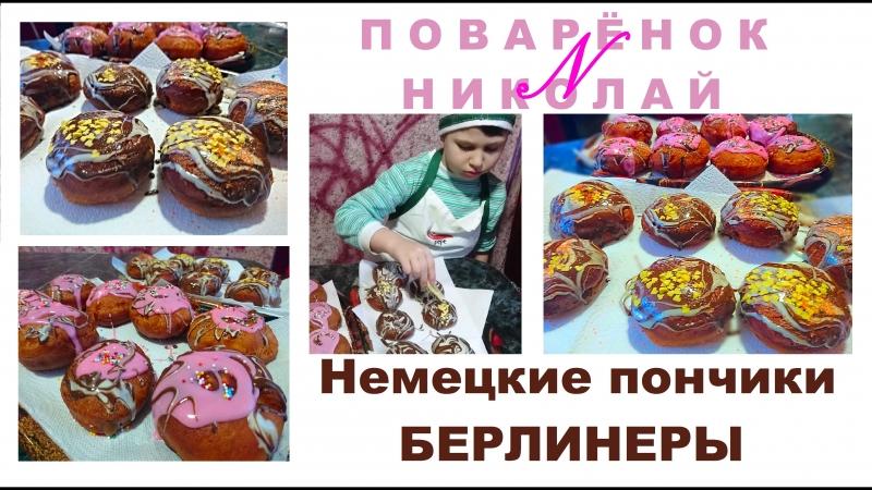 Поварёнок Николай *Немецкие пончики *БЕРЛИНЕРЫ*