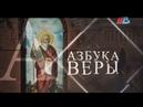 День памяти преподобного Сергия Радонежского. Программа Азбука веры. 07.10.2018.