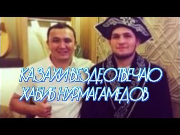 КАЗАХИ ВЕЗДЕОТВЕЧАЮ!!ХАБИБ НУРМАГАМЕДОВ UFC 217