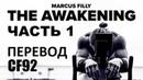 Маркус Филли - THE AWAKENING - Часть 1   ПЕРЕВОД CF92