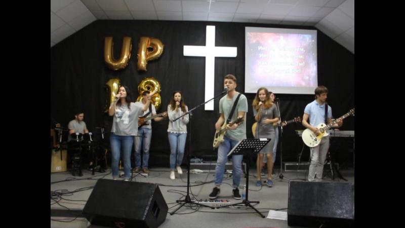 Remnant Worship - Как прекрасен Ты |30/04/18|