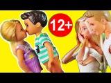 Челси целуется с парнем! Сюрприз для Барби и Кена Беременная Мелисса родила! Мул ...