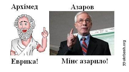 """Азаров объяснился с нардепами на привычном языке: """"Припините байкуваты работу!"""" - Цензор.НЕТ 5920"""