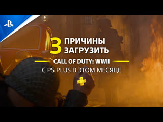 Call of Duty: WWII | 3 причины загрузить с PlayStation Plus | PS4