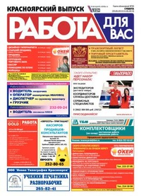 Доска объявлений на твк красноярск работа дать объявление о приеме наработу бесплатно кривой рог